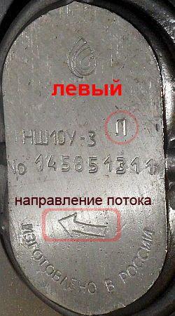 маркировка насоса НШ10У-3Л левого вращения